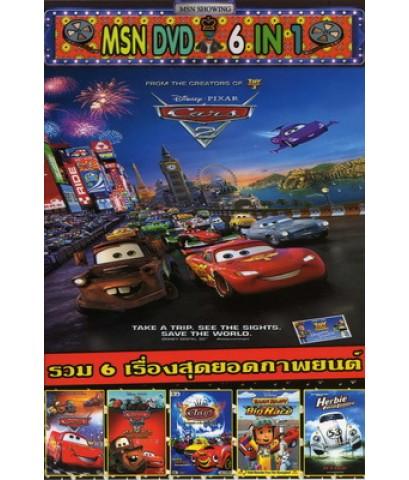 รวมหนังการ์ตูน 6in1:Cars 1,2/Cars toon/Cars Movie/...+[V2D][พากย์ไทย][MV-1DVD]