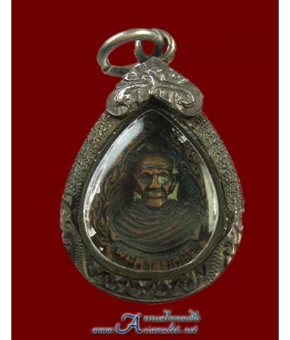 เหรียญหล่อพ่อท่านคล้าย ร.ศ. 210 วัดธาตุน้อย จ. นครศรีธรรมราช