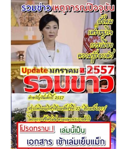 สรุปข่าว เหตุการณ์ปัจจุบัน ความรู้รอบตัว 2557 (ข้อมูลล่าสุด มกราคม 57)