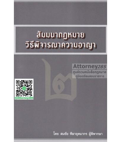 สัมมนากฎหมายวิธีพิจารณาความอาญา เล่ม 2 สมชัย ฑีฆาอุตมากร