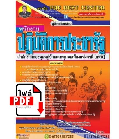 ไฟล์ E-book คู่มือสอบ พนักงานปฏิบัติการประชารัฐ สำนักงานกองทุนหมู่บ้านและชุมชนเมืองแห่งชาติ (กทบ.)