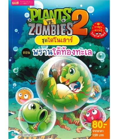 Plants vs Zombies ชุดไดโนเสาร์ ตอน พรานใต้ท้องทะเล (ฉบับการ์ตูน)