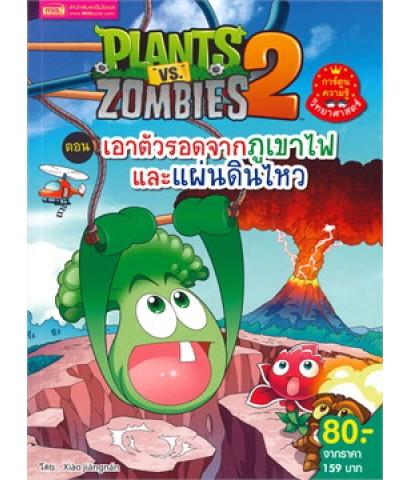 Plants vs Zombies ตอน เอาตัวรอดจากภูเขาไฟและแผ่นดินไหว (ฉบับการ์ตูน)