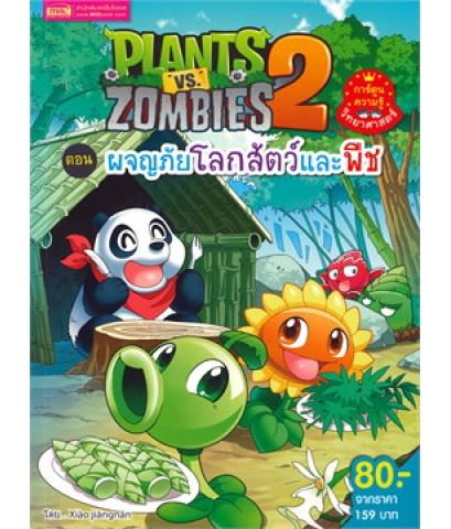 Plants vs Zombies ตอน ผจญภัยโลกสัตว์และพืช (ฉบับการ์ตูน)