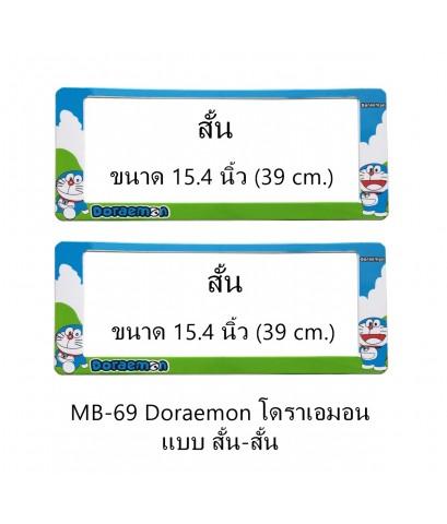กรอบป้ายทะเบียนรถยนต์กันน้ำ MB-69 Doraemon มี 3 แบบ สั้นสั้น ระบบล็อค 8 จุด อะไหล่ครบ