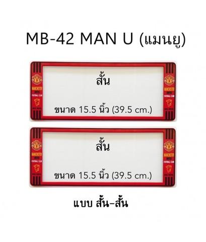 กรอบป้ายทะเบียน กันน้ำ MANCHESTER UNITED MB-42 แบบสั้น-สั้น ระบบคลิปล็อค 8จุด พร้อมน็อตอะไหล่ในกล่อง