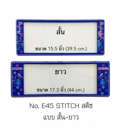 กรอบป้ายทะเบียนรถยนต์ กันน้ำ E45 STITCH มี 3 แบบ สั้น-สั้น, สั้น-ยาว, ยาว-ยาว