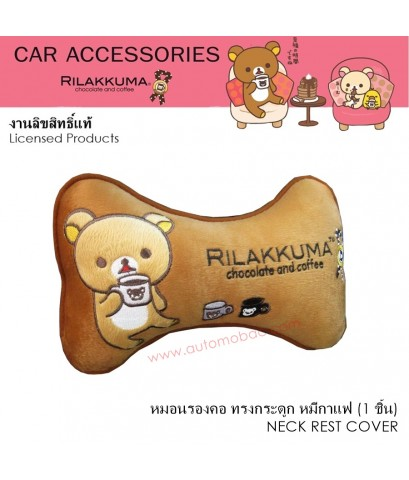 Rilakkuma Coffee ลิละคุมะ กาแฟ หมอนรองคอกระดูก 1 ชิ้น ใช้รองคอเพื่อลดการปวดเมื่อยขณะขับรถ