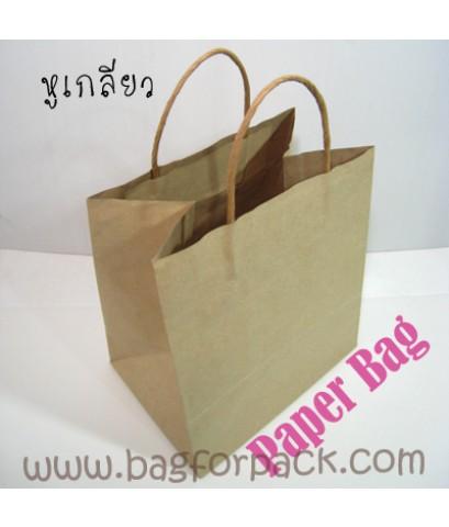 ถุงกระดาษน้ำตาลหูเกลียว ขนาด 9 x 10 x 5.5 นิ้ว  (ขนมหม้อแกง)