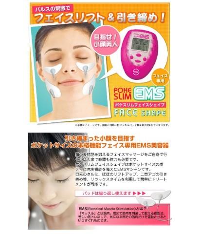 POKE SLIM EMS FACE SHAP จากประเทศญีปุ่น ปรับใบหน้าของคุณให้กระชับ ได้รูปสวยค่ะ