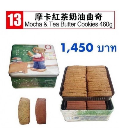 Jenny Bakery Mocha  Tea Butter Cookies
