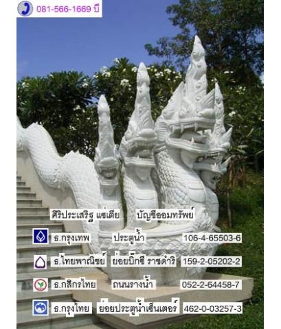 พระกรุวัดเก๋งจีน ปางนาคปรก ประจำวันเสาร์ (ขายแล้ว)
