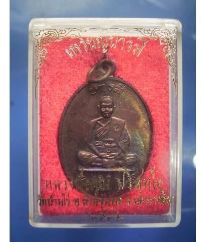 เหรียญบารมี หลวงพ่อคูณ ปี 36 (New)