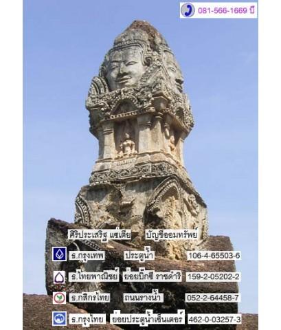 พระพิมพ์พระโมคคัลลา-สารีบุตร หลวงปู่ธูป วัดแคนางเลิ้ง (New)