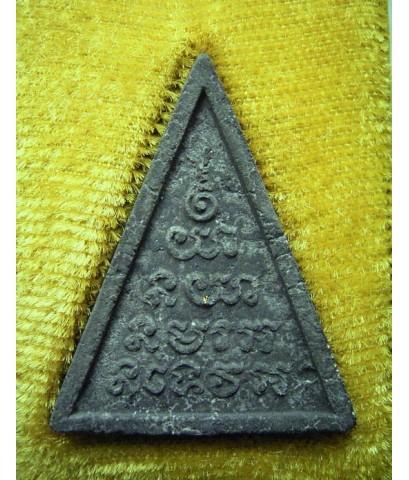 พระสมเด็จนางพญางิ้วดำ หลวงปู่แหวนปลุกเสก พิธีเสาร์ 5 ปี 2519 (ขายแล้ว)