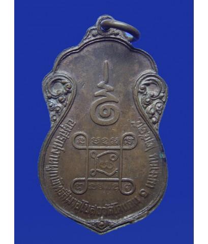 เหรียญหลวงปู่เอี่ยม ออกวัดโคนอน ปี 15