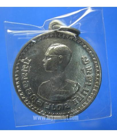 เหรียญในหลวง ร.9 ที่ระลึกสำหรับชาวเขา (New)