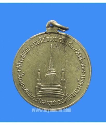 เหรียญในหลวงทรงผนวช วัดบวรฯ ปี 2508 (New)