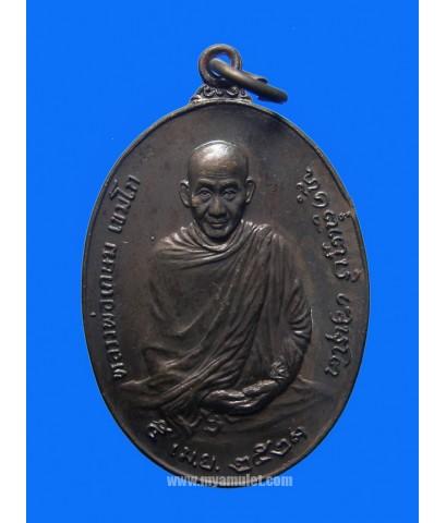 เหรียญหลวงพ่อเกษม เขมโก รุ่นพิเศษ หลังภปร. ปี 23 (ขายแล้ว)
