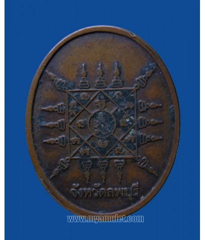 เหรียญเจ้าพ่อพระกาฬ ลพบุรี รุ่นแรกปี 2544