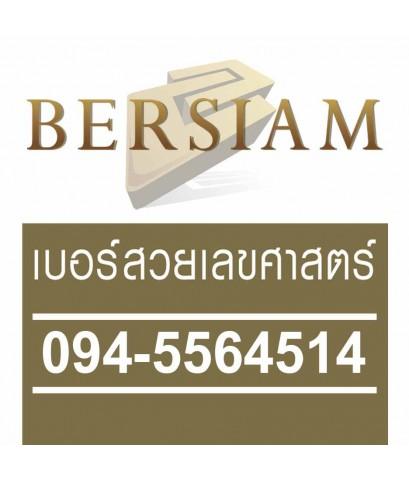 เบอร์มงคล,เลขศาสตร์ 094-5564514