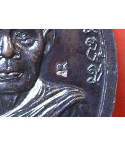 เหรียญเลื่อนสมณศักดิ์ อาจารย์นอง วัดทรายขาว เนื้อทองแดงรมดำ