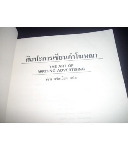 ศิลปะการเขียนคำโฆษณา