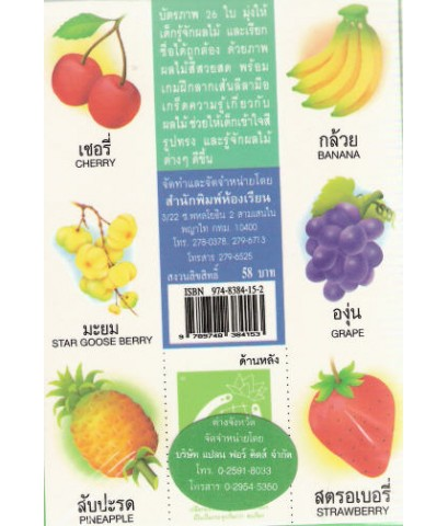 บัตรคำศัพท์ประกอบภาพ ผลไม้