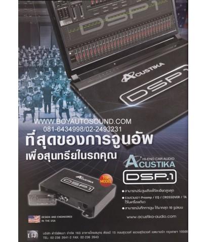Acustika DSP1 เป็น Digital signal Processor โปรเซสเซอร์สำรับปรับแต่งเสียง ระดับมืออาชีพ ละเอียด 31 แ