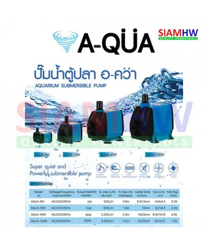SIAMHW ปั๊มทำน้ำตก น้ำพุ ม่านน้ำ ปั๊มน้ำตู้ปลา 15 วัตต์ รุ่น AQUA-15W