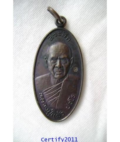 เหรียญใบขี้เหล็ก รุ่นแรก หลวงปู่แผ้ว ปวโร วัดกำแพงแสน นครปฐม เนื้อทองแดง