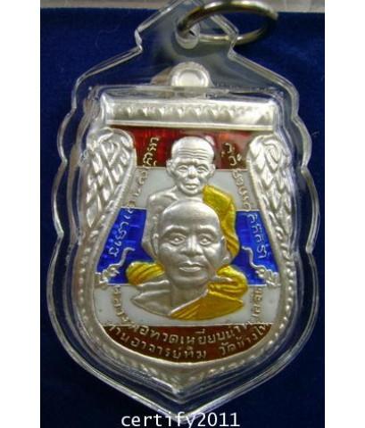 เหรียญพุทธซ้อนกรรมการใหญ่ หลวงปู่ทวด หลวงพ่อทอง เนื้อเงินลงยา สวยมาก รหัส270