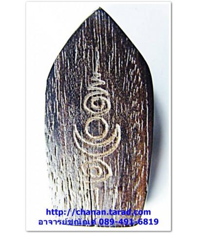 พระปางลีลาไม้เสาโบสถ์ (เข่าอ่อน) หลวงปู่เหรียญ วัดหนองบัว จ.กาญจนบุรี รับราชการ ประมูลงาน ค้าขาย