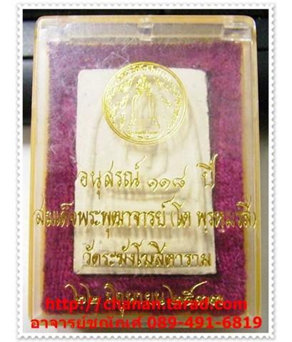 สมเด็จวัดระฆัง รุ่น 118 ปี (พิมพ์พิเศษกรรมการ) พิมพ์ใหญ่นิยม หลังสมเด็จพระพุฒาจารย์โต เลี่ยมเงิน สวย