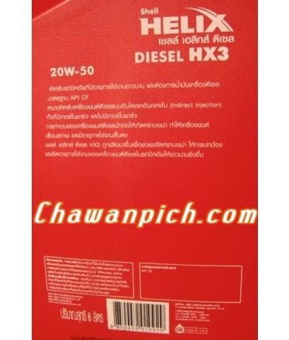 น้ำมันเครื่องเชลล์ Helix Diesel HX3 6L*2 แกลลอน