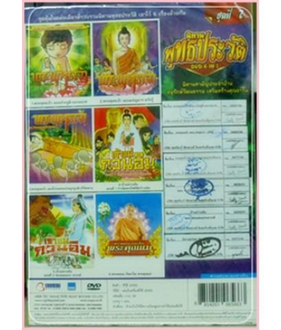 นิทาน พุทธประวัติ DVD 6 IN 1