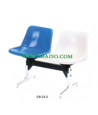 เก้าอี้แถวไฟเบอร์กลาส 2 ที่นั่ง/เก้าอี้แถว2ที่นั่ง_CR-23-2