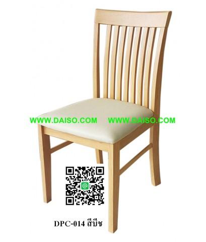 เก้าอี้ทานข้าว ไม้ยางพารา  DPC-014