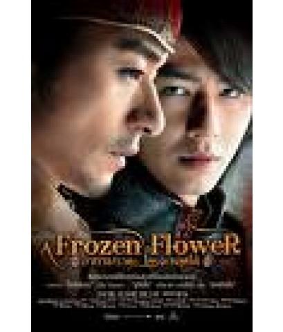 หนังโรงA Frozen Flower อำนาจ/ราคะ ใครจะหยุดได้/หนังเกาหลี พากษ์ไทย+ซับไทย DVD 1แผ่น (ไม่ตัดไม่เซ็น)