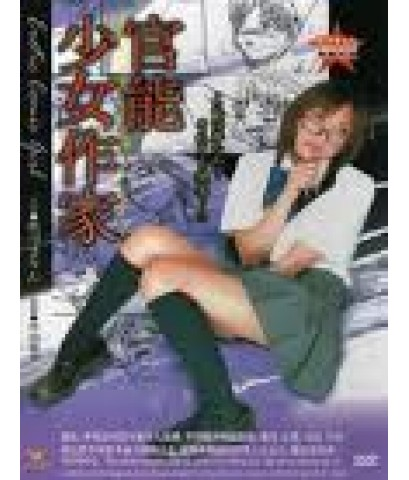 หนังอีโรติกErotic Comic Girl /ซับไทย DVD 1แผ่น