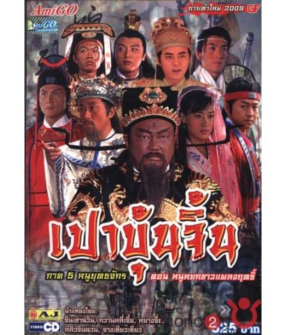 เปาบุ้นจุ้น ภาค5 หนูยุทธจักร  ตอนหนูหยกขาวแผลงฤทธิ์/หนังจีนชุด /พากษ์ไทย 2แผ่นจบ
