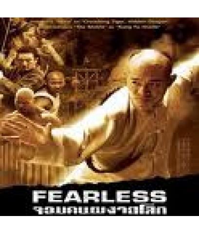 จอมคนผงาดโลก Fearless /หนังจีน /พากษ์ไทย+ซับไทย DVD 1แผ่น