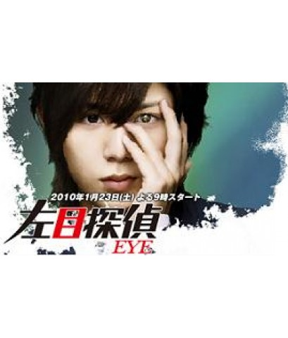 ซีรี่ย์ญี่ปุ่นHidarime Tantei EYE +SP /ซับไทย 3แผ่นจบ
