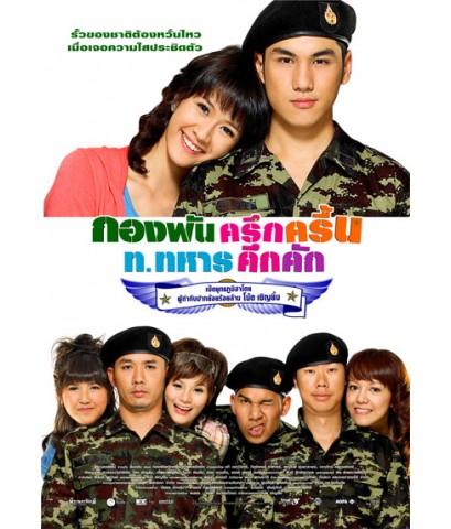 กองพันครึกครื้น ท.ทหารคึกคัก /หนังไทย  DVD 1แผ่น  (กำกับโดย โน้ต เชิญยิ้ม)