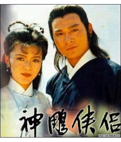 มังกรหยก ภาค2(1983)(หลิวเต๋อหัว กับ เฉินอวี้เหลียน) /หนังจีนกำลังภายใน /พากษ์ไทย V2D 4แผ่นจบ