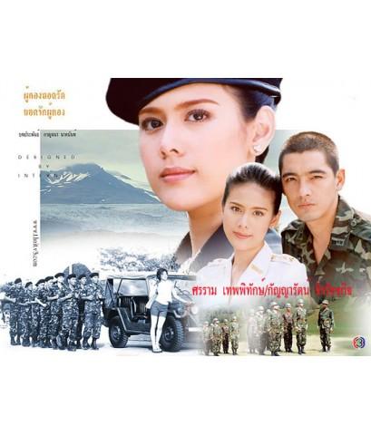ผู้กองยอดรัก (ศรราม+กัญญารัตน์) /ละครไทย TV2D 4แ่ผ่นจบ