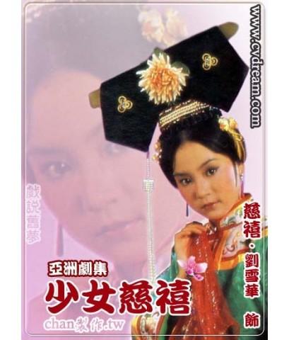 พระนางซูสีไทเฮา (หลิวเซี๊ยะหัว, อู่เหว่ยกั๊วะ ) /หนังจีนโบราณ /พากษ์ไทย VDO2D 3แผ่นจบ