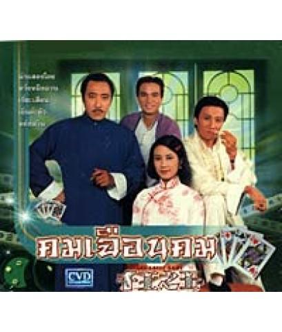 คมเฉือนคม Amanda (เซียะเสียน เยิ่นต๊ะหัว หวังหมิงฉวน) /หนังจีนชุด /พากษ์ไทย 2แผ่นจบ