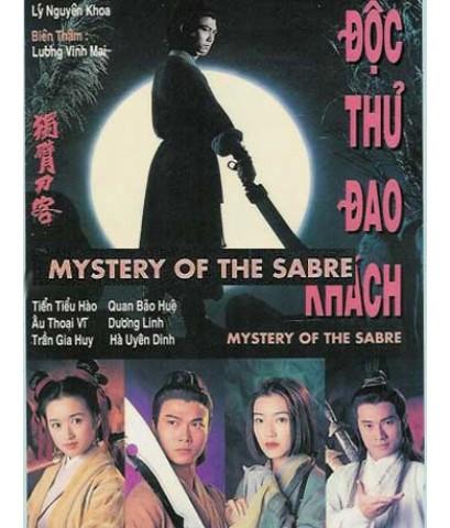 ไอ้ด้วนดาบประกาศิต / Mystery of The sabre (1994) /หนังจีนกำลังภายใน /พากย์ไทย V2D 3แผ่นจบ