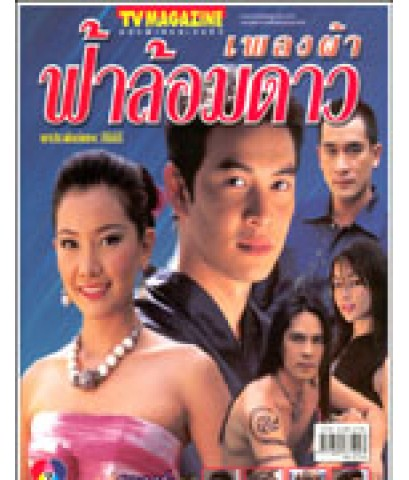 เพลงผ้าฟ้าล้อมดาว (นุ่น+ชาคริต) /ละครไทย TV2D 7แผ่นจบ